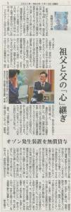 2021年1月10日(日)の長崎新聞(1面)