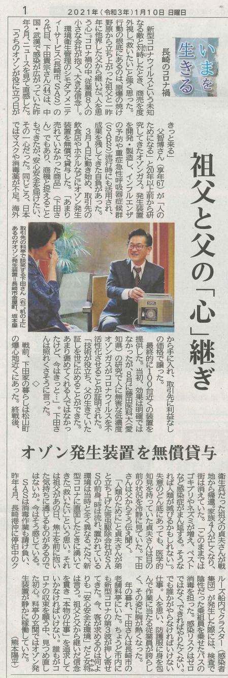 2021年1月10日(日)の長崎新聞(1面)です。